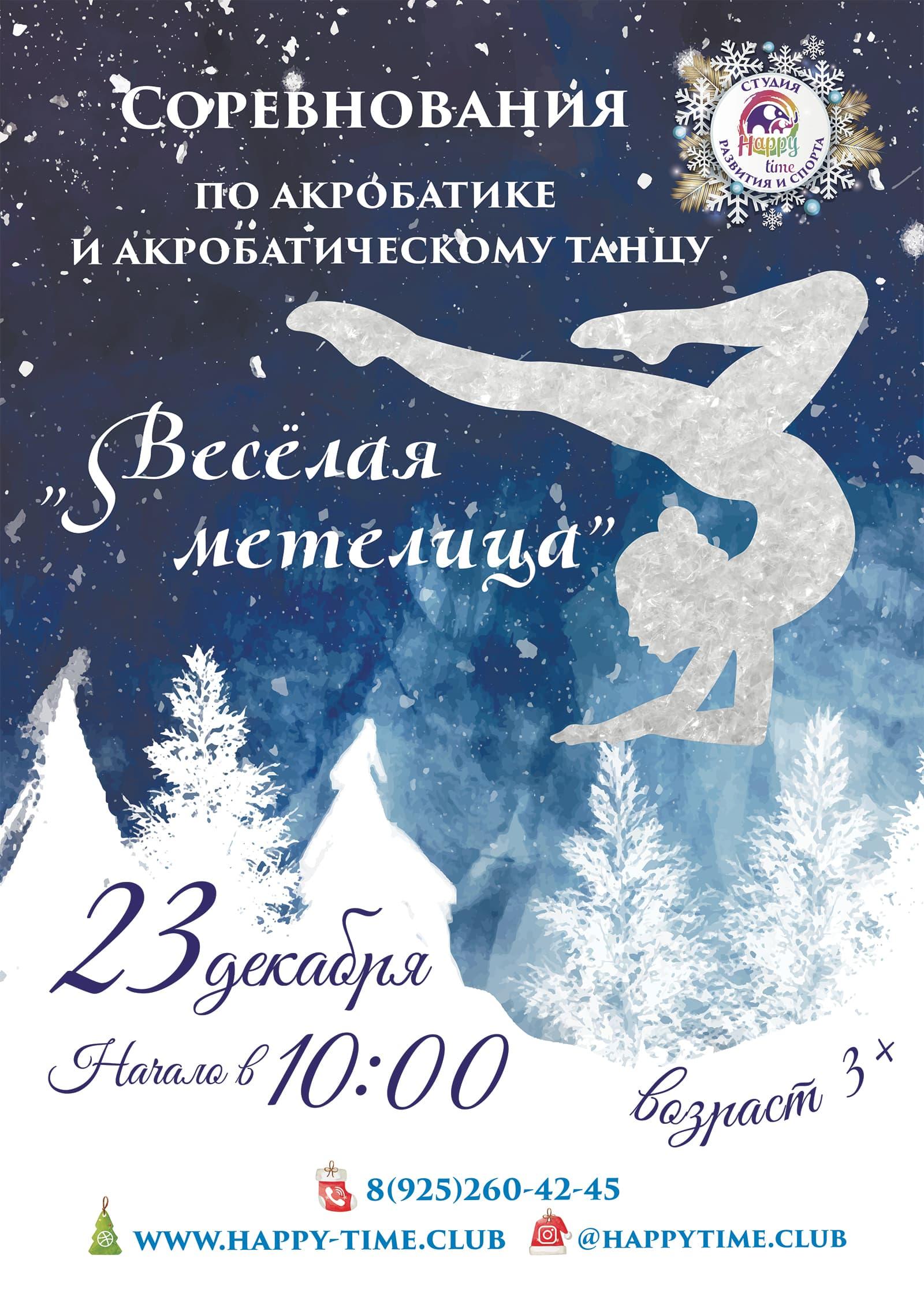 Соревнования поакробатике иакробатическому танцу «Весёлая метелица»