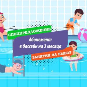 Абонемент в бассейн на 3 месяца по суперцене!